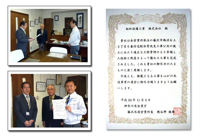 神奈川県企業庁藤沢水道営業所 所長より感謝状を頂きました