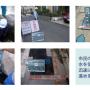 公道漏水対応 本管工事