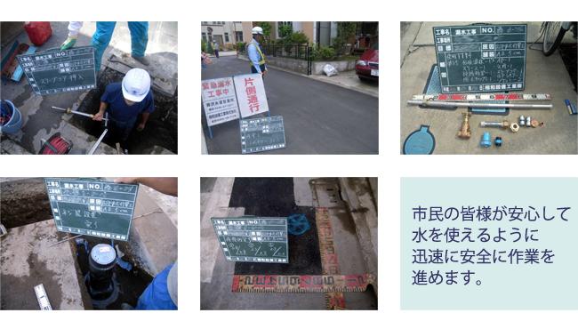 公道下の給水本管の緊急漏水に対応する作業班