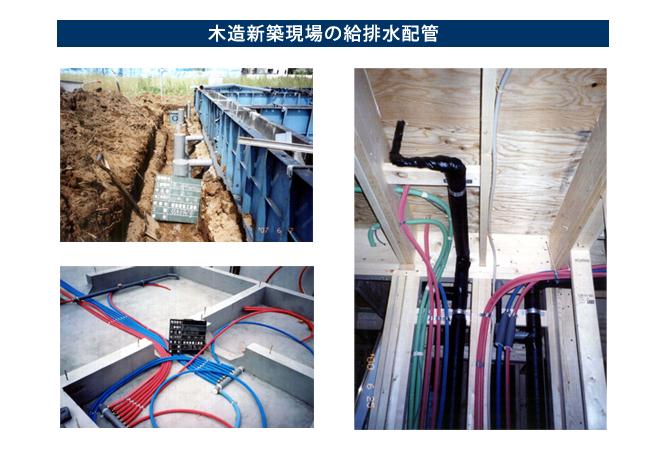 木造住宅新築時の給排水設備工事